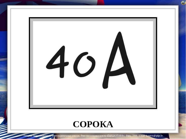 СОРОКА Лазарева Лидия Андреевна, учитель начальных классов, Рижская основная ...