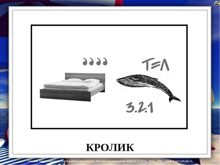 КРОЛИК Лазарева Лидия Андреевна, учитель начальных классов, Рижская основная ...