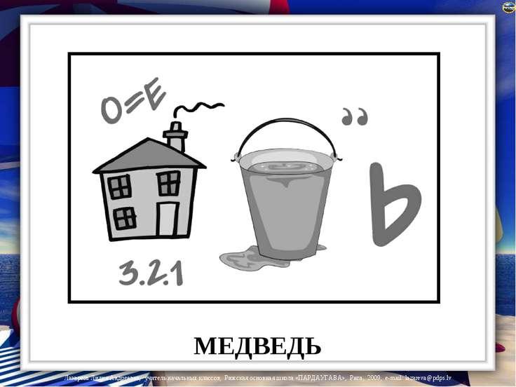 МЕДВЕДЬ Лазарева Лидия Андреевна, учитель начальных классов, Рижская основная...