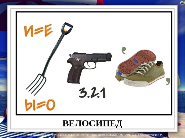ВЕЛОСИПЕД Лазарева Лидия Андреевна, учитель начальных классов, Рижская основн...