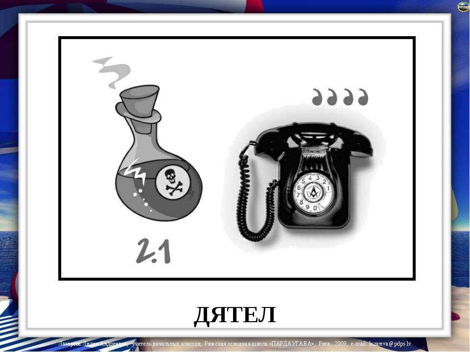 ДЯТЕЛ Лазарева Лидия Андреевна, учитель начальных классов, Рижская основная ш...