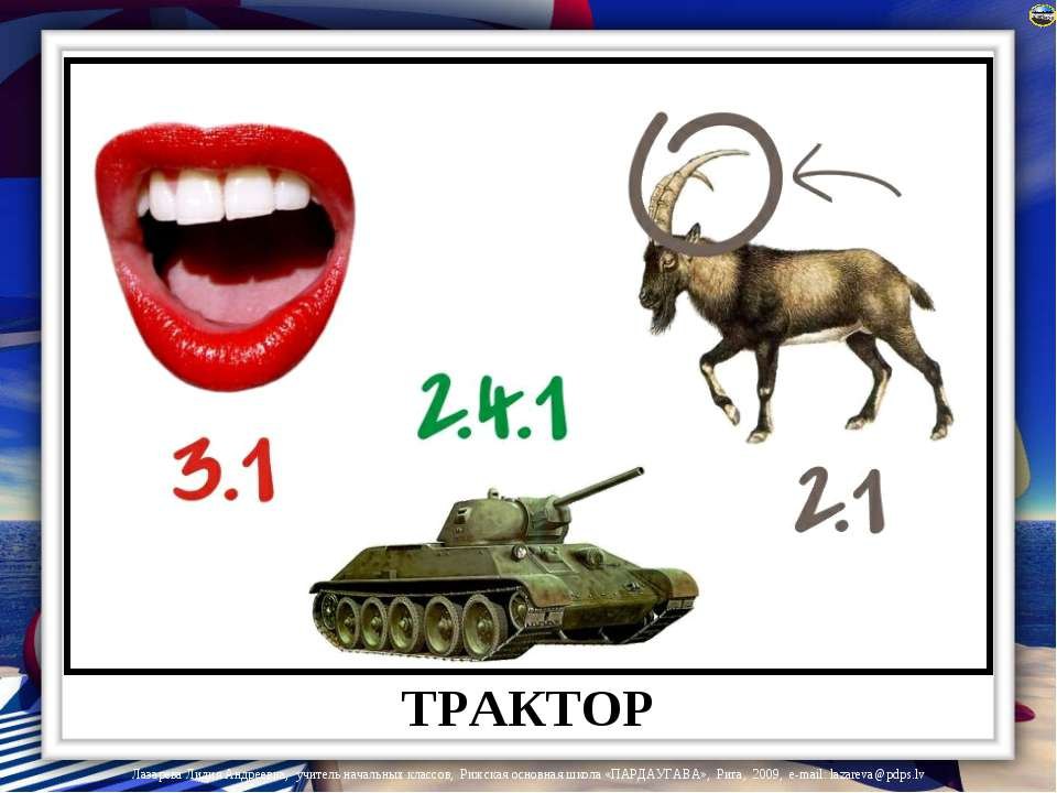 ТРАКТОР Лазарева Лидия Андреевна, учитель начальных классов, Рижская основная...