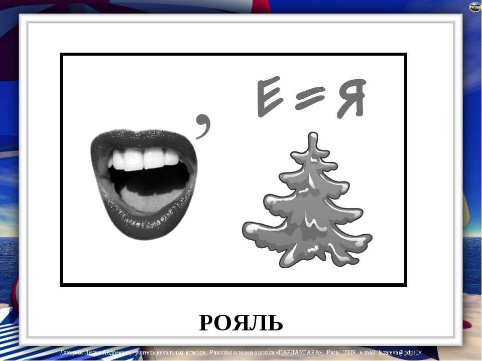 РОЯЛЬ Лазарева Лидия Андреевна, учитель начальных классов, Рижская основная ш...