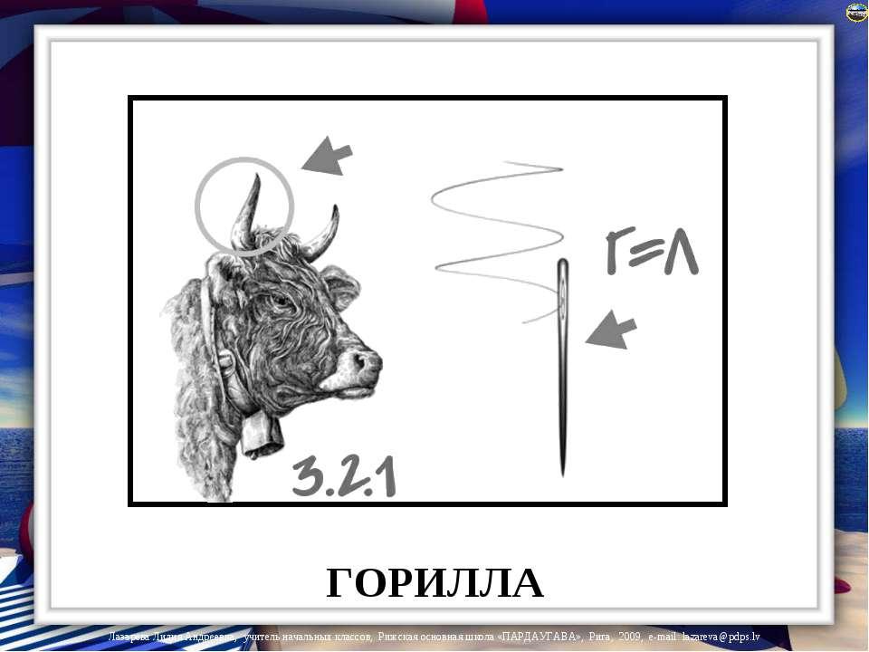 ГОРИЛЛА Лазарева Лидия Андреевна, учитель начальных классов, Рижская основная...