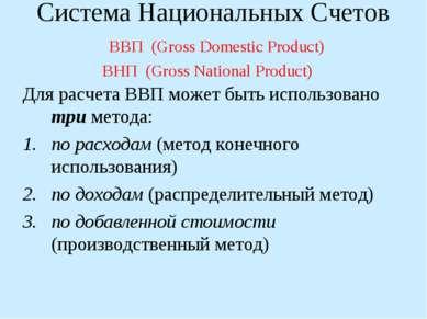 Для расчета ВВП может быть использовано три метода: по расходам (метод конечн...