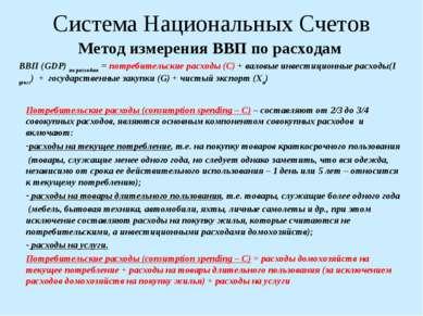 Система Национальных Счетов Метод измерения ВВП по расходам Потребительские р...