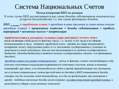 Система Национальных Счетов Метод измерения ВВП по доходам В этом случае ВВП ...