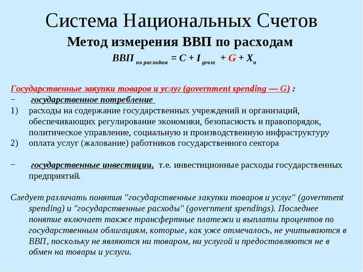 Система Национальных Счетов Метод измерения ВВП по расходам Государственные з...
