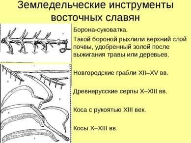 Земледельческие инструменты восточных славян Борона-суковатка. Такой бороной ...