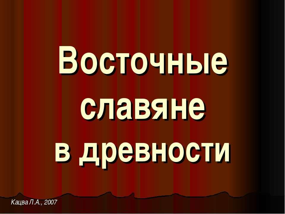 Восточные славяне в древности Кацва Л.А., 2007