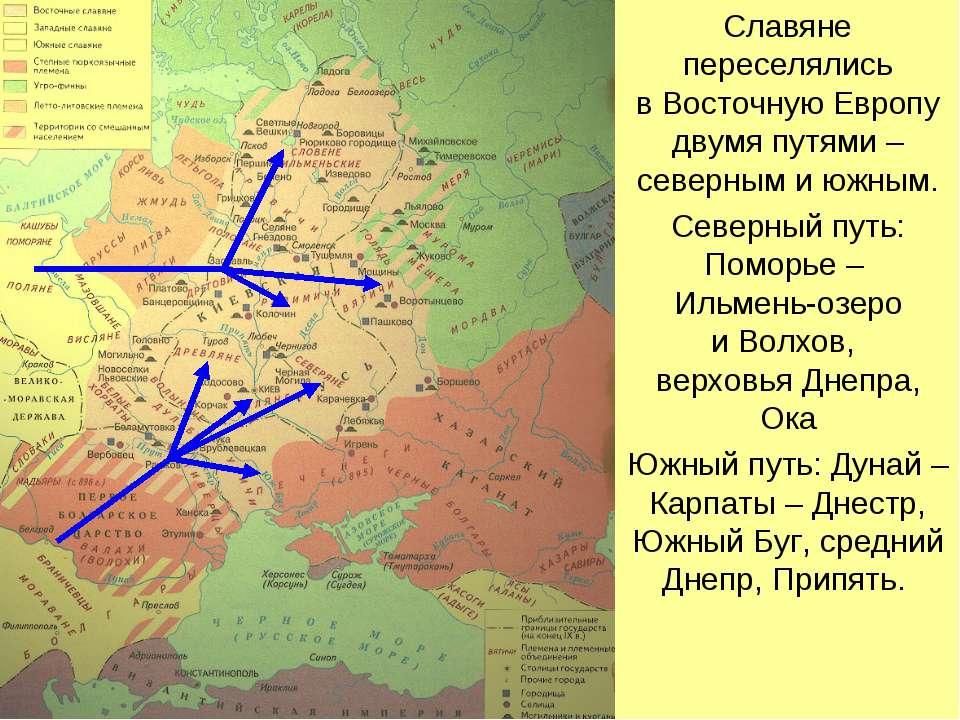 Славяне переселялись в Восточную Европу двумя путями – северным и южным. Севе...