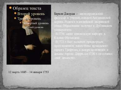 Беркли Джордж - англо-ирландский философ и ученый, епископ Англиканской церкв...