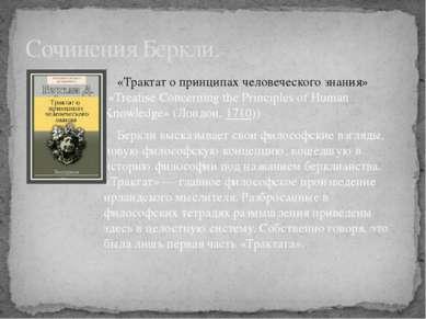 «Трактат о принципах человеческого знания» («Treatise Concerning the Principl...