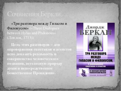 «Три разговора между Гиласом и Филонусом» («Three Dialogues between Hylas and...