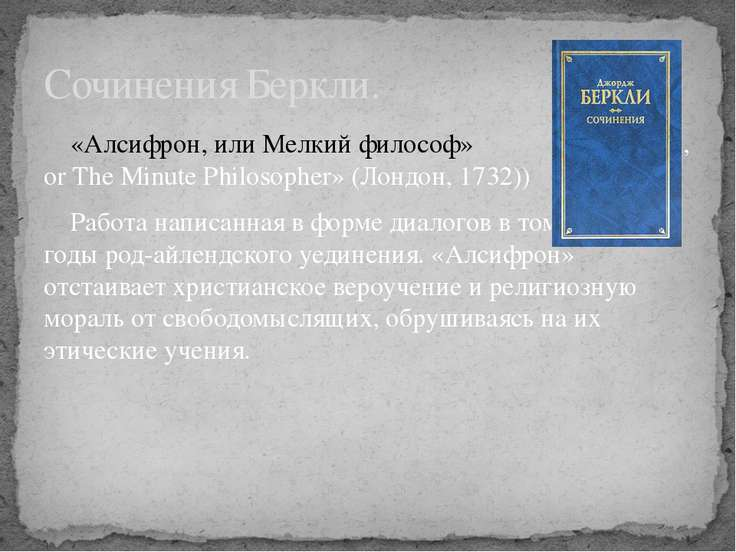 «Алсифрон, или Мелкий философ» («Alciphron, or The Minute Philosopher» (Лондо...