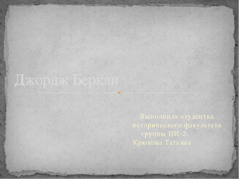 Выполнила студентка исторического факультета группы ПИ-2: Крюкова Татьяна Джо...