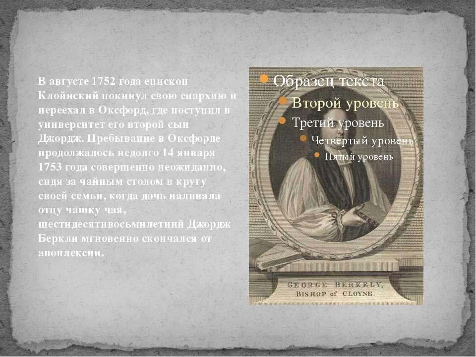 В августе 1752 года епископ Клойнский покинул свою епархию и переехал в Оксфо...