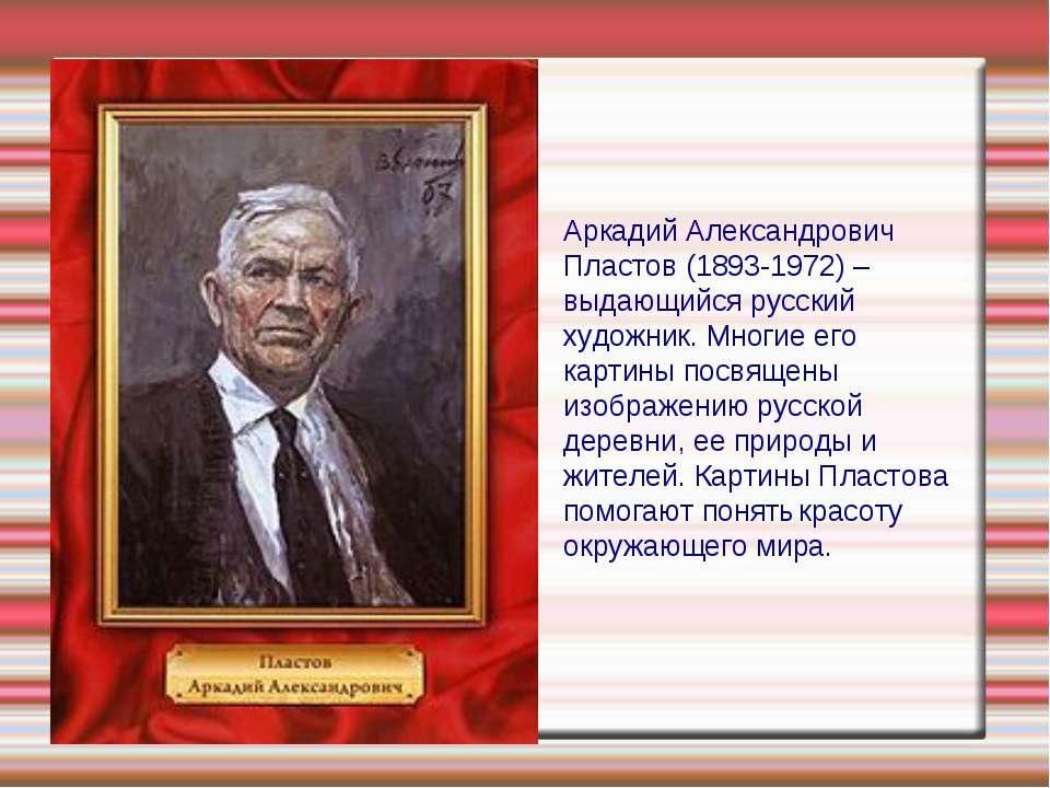 Аркадий Александрович Пластов (1893-1972) – выдающийся русский художник. Мног...