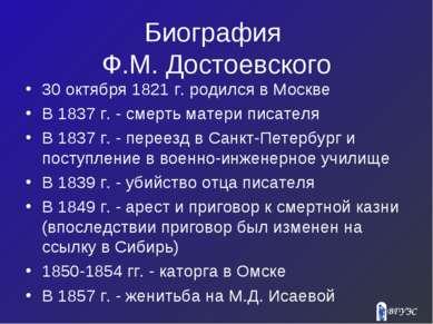 Биография Ф.М. Достоевского 30 октября 1821 г. родился в Москве В 1837 г. - c...