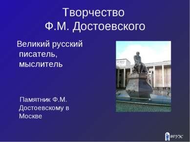 Творчество Ф.М. Достоевского Великий русский писатель, мыслитель Памятник Ф.М...