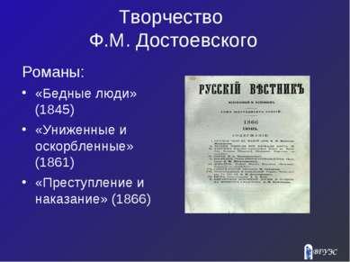 Творчество Ф.М. Достоевского Романы: «Бедные люди» (1845) «Униженные и оскорб...