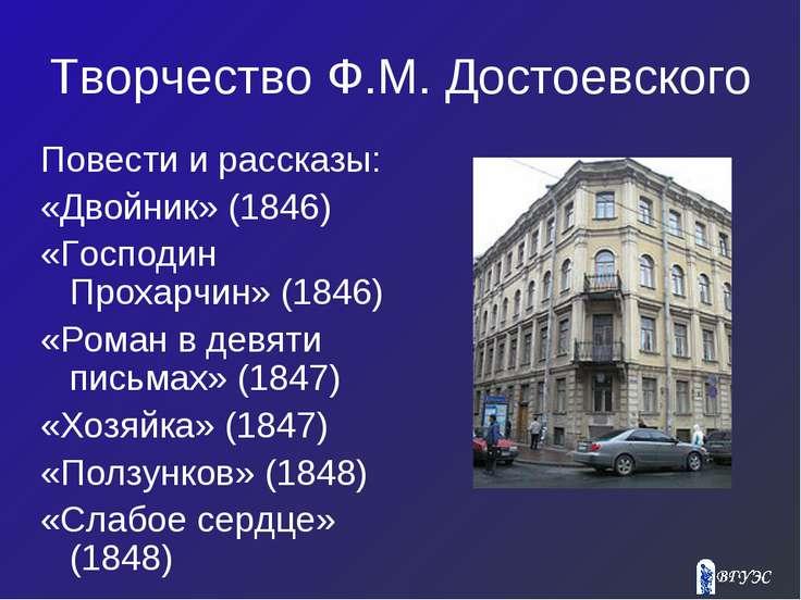 Творчество Ф.М. Достоевского Повести и рассказы: «Двойник» (1846) «Господин П...