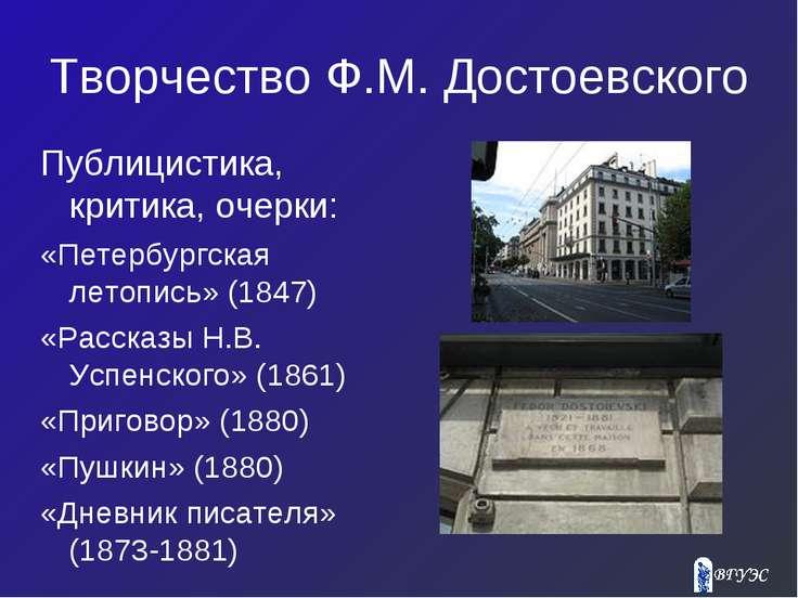 Творчество Ф.М. Достоевского Публицистика, критика, очерки: «Петербургская ле...