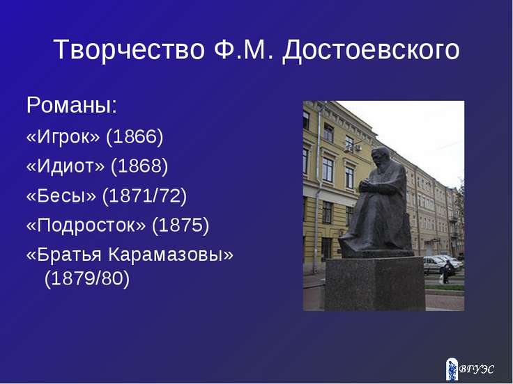 Творчество Ф.М. Достоевского Романы: «Игрок» (1866) «Идиот» (1868) «Бесы» (18...