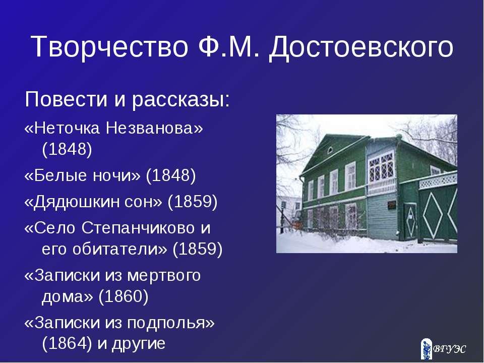 Творчество Ф.М. Достоевского Повести и рассказы: «Неточка Незванова» (1848) «...