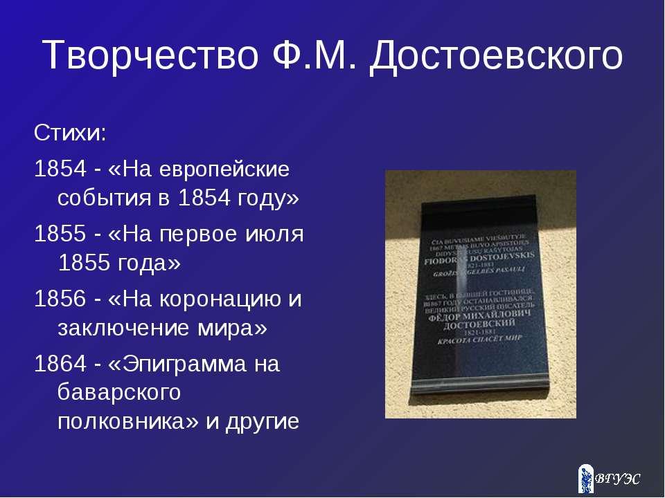 Творчество Ф.М. Достоевского Стихи: 1854 - «На европейские события в 1854 год...