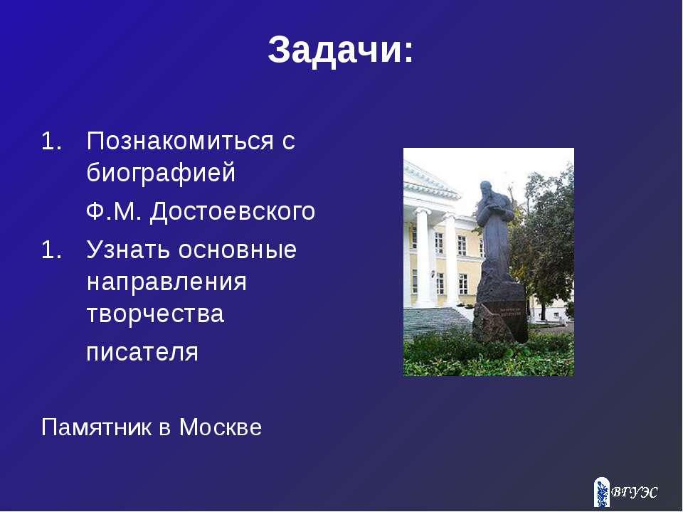 Задачи: Познакомиться с биографией Ф.М. Достоевского Узнать основные направле...