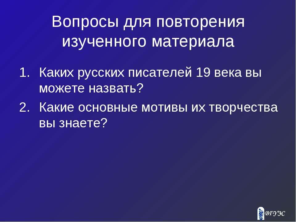 Вопросы для повторения изученного материала Каких русских писателей 19 века в...