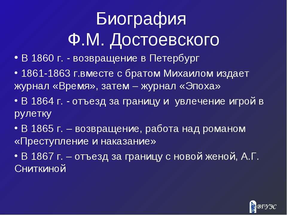 Биография Ф.М. Достоевского В 1860 г. - возвращение в Петербург 1861-1863 г.в...