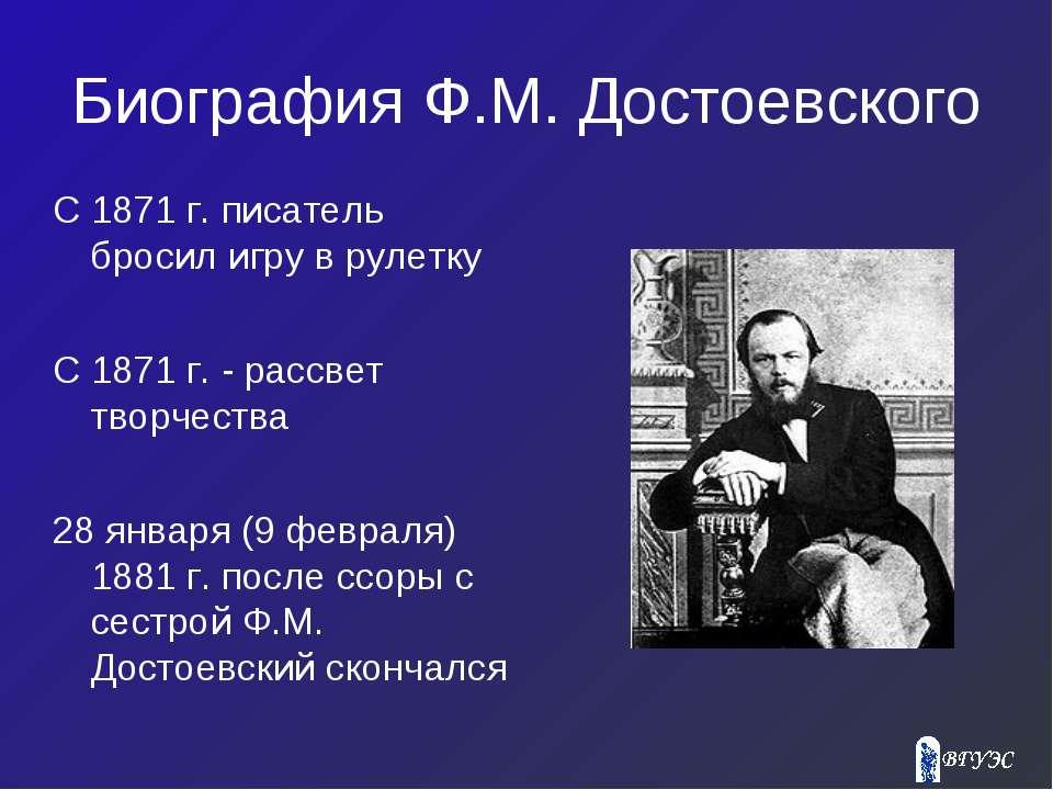 Биография Ф.М. Достоевского С 1871 г. писатель бросил игру в рулетку С 1871 г...