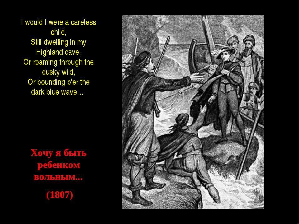 Хочу я быть ребенком вольным... (1807) I would I were a careless child, Still...