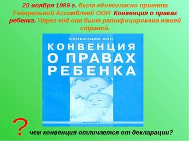 20 ноября 1989 г. была единогласно принята Генеральной Ассамблеей ООН Конвенц...