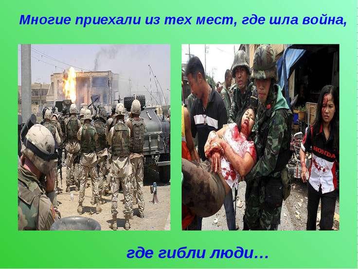 Многие приехали из тех мест, где шла война, где гибли люди…