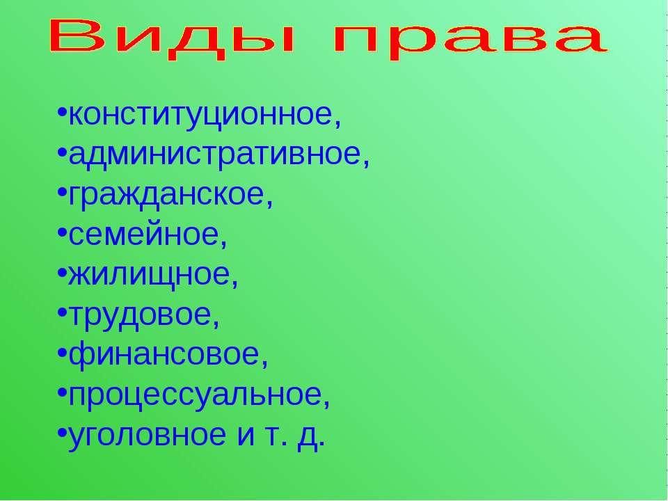 конституционное, административное, гражданское, семейное, жилищное, трудовое,...