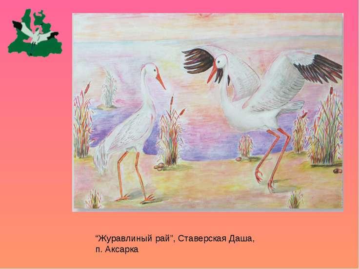 """""""Журавлиный рай"""", Ставерская Даша, п. Аксарка"""