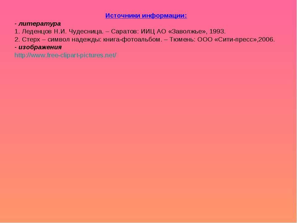 Источники информации: - литература 1. Леденцов Н.И. Чудесница. – Саратов: ИИЦ...