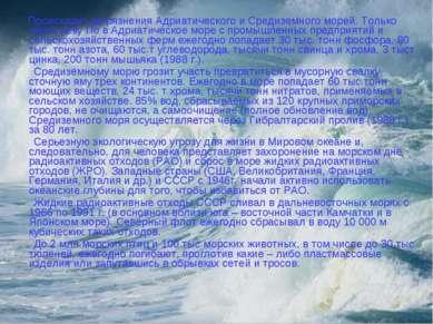 Происходит загрязнения Адриатического и Средиземного морей. Только через реку...