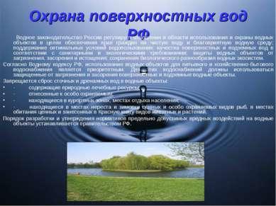 Охрана поверхностных вод РФ Водное законодательство России регулирует отношен...