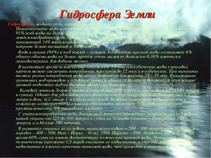 Гидросфера Земли Гидросфера - водная среда, которая включает поверхностные и ...