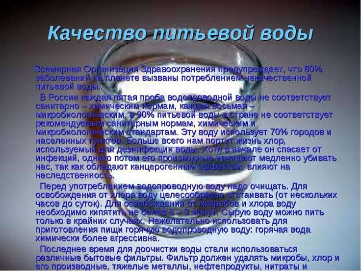 Качество питьевой воды Всемирная Организация Здравоохранения предупреждает, ч...