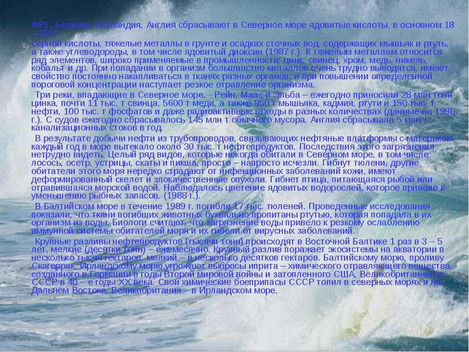 ФРГ, Бельгия, Голландия, Англия сбрасывают в Северное море ядовитые кислоты, ...