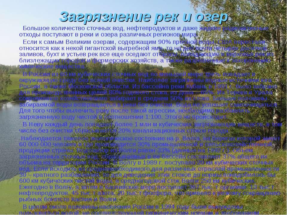 Загрязнение рек и озер Большое количество сточных вод, нефтепродуктов и даже ...