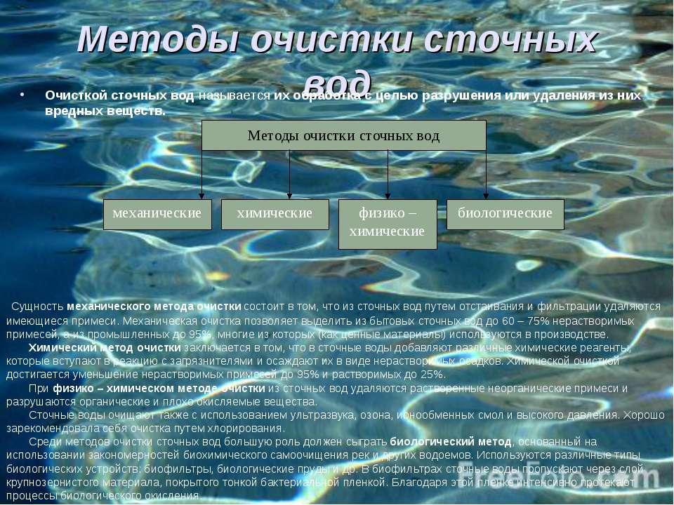 Методы очистки сточных вод Очисткой сточных вод называется их обработка с цел...
