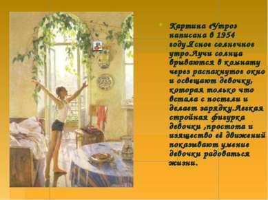 Картина «Утро» написана в 1954 году.Ясное солнечное утро.Лучи солнца врываютс...