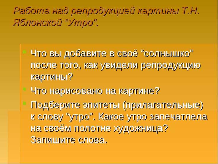 """Работа над репродукцией картины Т.Н. Яблонской """"Утро"""". Что вы добавите в своё..."""