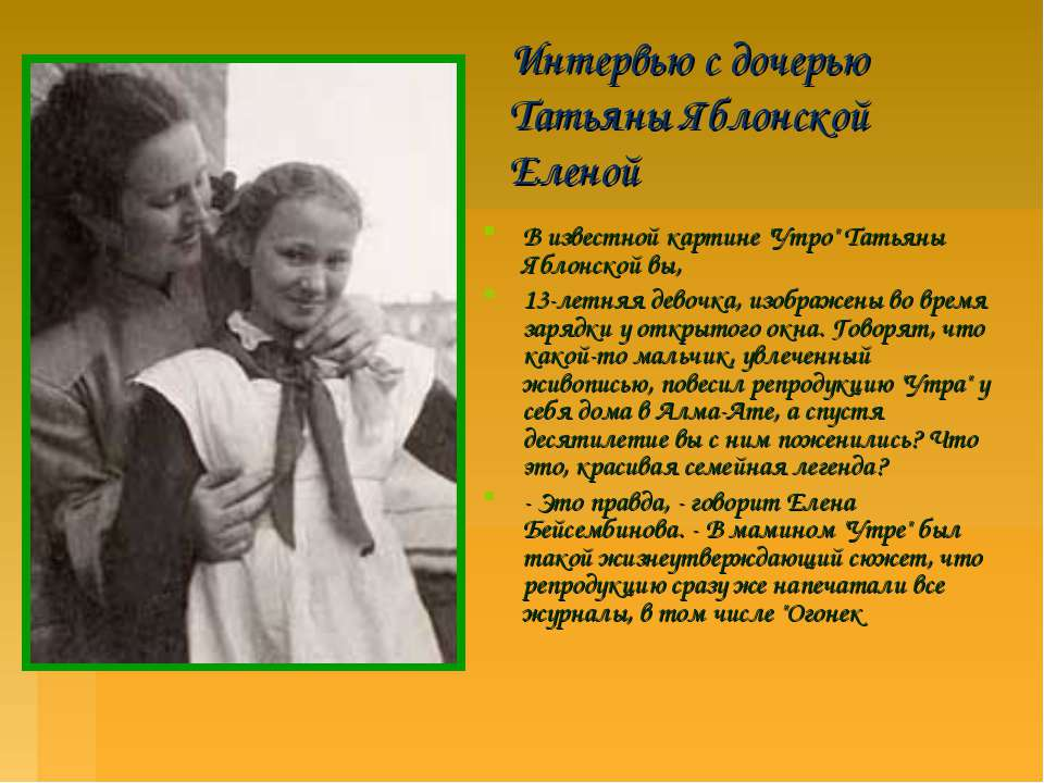 """Интервью с дочерью Татьяны Яблонской Еленой В известной картине """"Утро"""" Татьян..."""